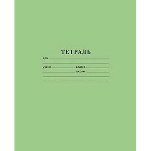 018251 Тетрадь 18л.,зелен.обложка,линейка