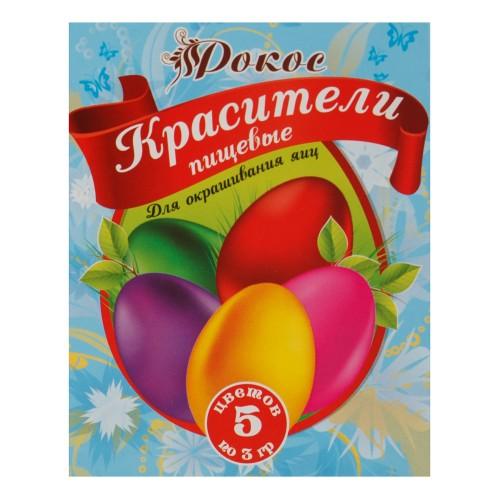 084804 Пищевые красители для яиц 5цв*5 г.