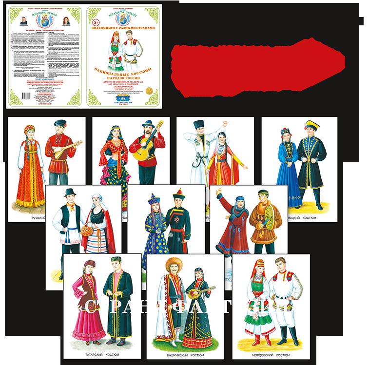 Вохринцева.ДМ.Знакомимся с разными странами.Национальные костюмы народов России А3