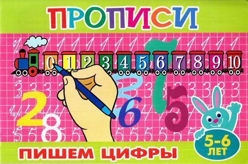 """Прописи для малышей """"Пишем цифры"""""""