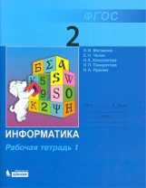 Матвеева. Информатика. 2 кл. Рабочая тетрадь в 2-х ч. Ч.1. (ФГОС)