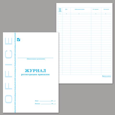 004731 Журнал регистрации приказов