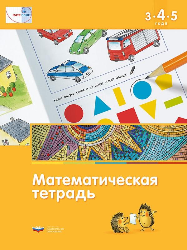 Математика в детском саду. 3-4-5 лет. Математическая тетрадь. (ФГОС) /Кауфман