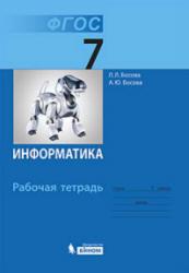 Босова. Информатика 7 кл. Рабочая тетрадь В 2-х ч. Ч.1. (ФГОС).