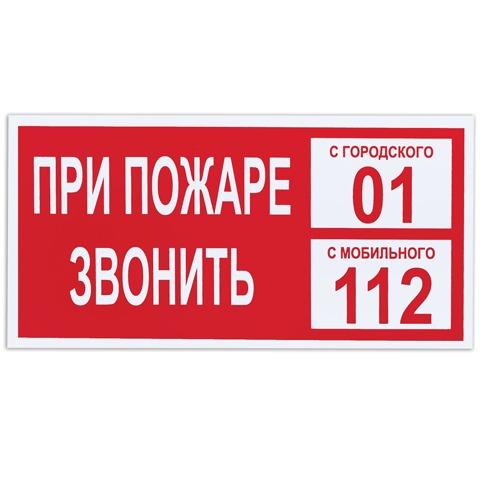 """058226 Знак """"При пожаре звонить 01"""",300х150 мм"""