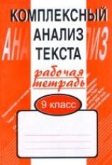 Малюшкин. Комплексный анализ текста. 9 кл. Р/т.
