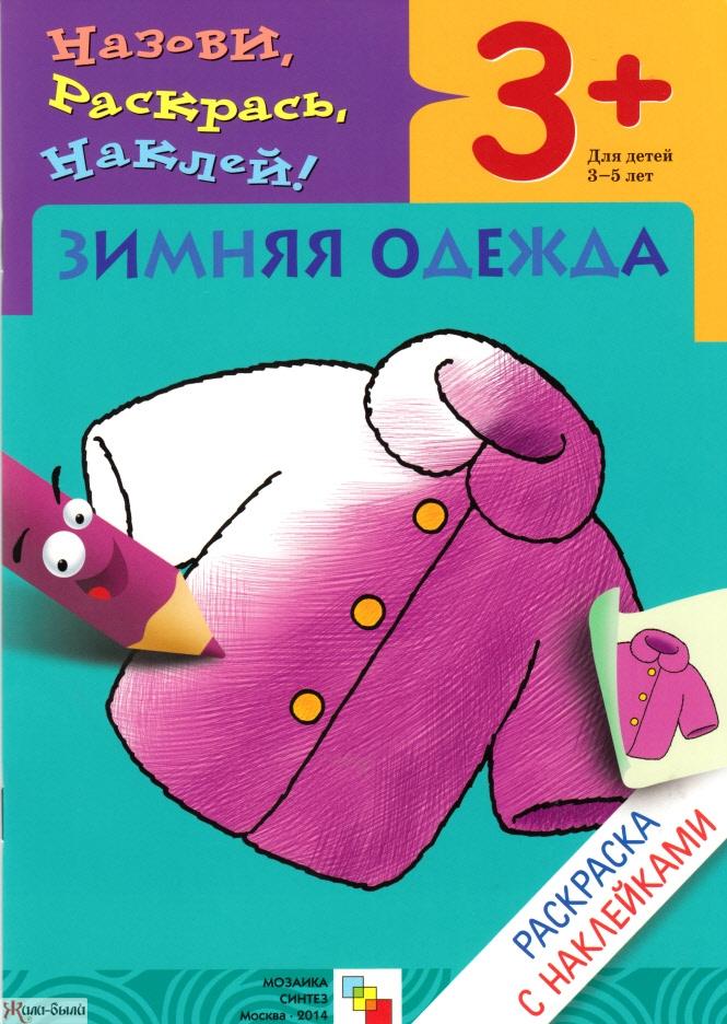 Раскраска с наклейками. Зимняя одежда. 3-5 лет./Мигунова. (-)