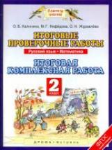 Нефедова. Русский язык. Математика. Итоговые проверочные работы. 2 кл. (ФГОС).