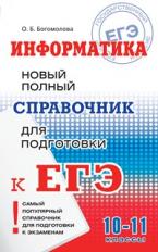Богомолова. Информатика. Новый полный справочник для подготовки к ЕГЭ 10-11 кл..