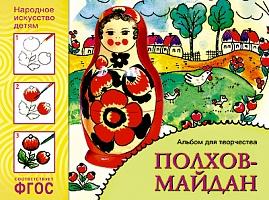 Народное искусство — детям.ИЗО. Полхов-Майдан (ФГОС)