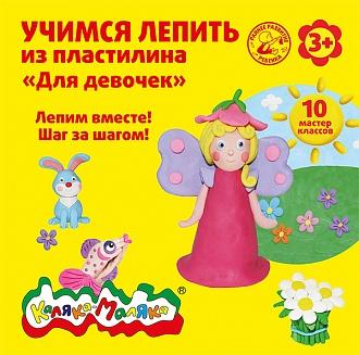 053474 Книжка Каляка-Маляка Учимся лепить из пластилина. Для девочек