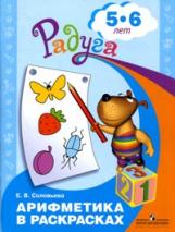 Соловьева. Арифметика в раскрасках. Пособие для детей 5-6 лет.
