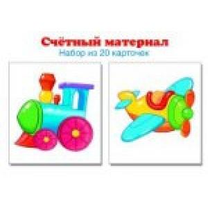 """036799 Набор счетного материала 20 кар. """"Паровозик, самолет"""""""