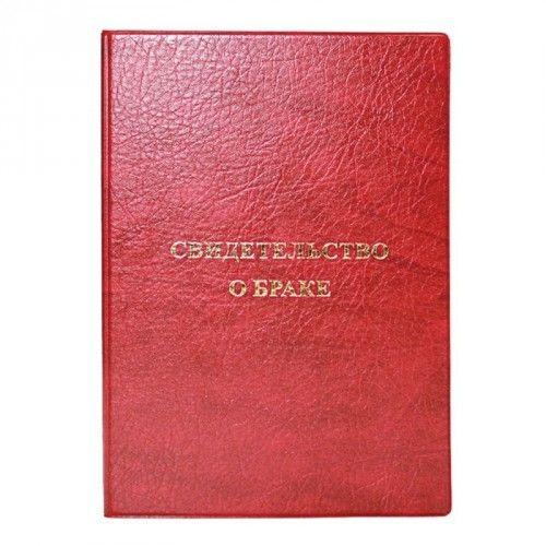 """076333 Папка Адресная А5  """"Свидетельство о заключении брака. Красная"""" ПВХ"""