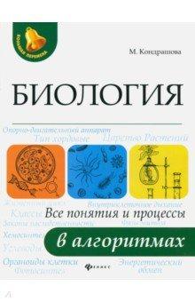 Кондрашова: Биология. Все понятия и процессы в алгоритмах