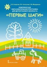 """Смирнова. Комплексная образовательная программа для детей раннего возраста """"Первые шаги"""".  (ФГОС)"""