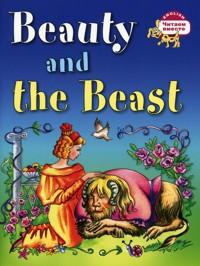 Красавица и чудовище. Beauty and the Beast./ На англ. яз.