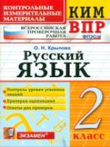 КИМн-ВПР. Русский язык. 2 кл./ Крылова. (ФГОС)