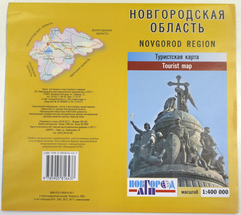 058499 Карта Новгородской области туристская 1:400 тыс.