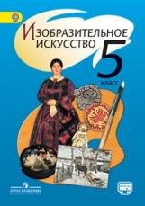 Шпикалова. ИЗО 5 кл. Учебник. С online поддер. (ФГОС)