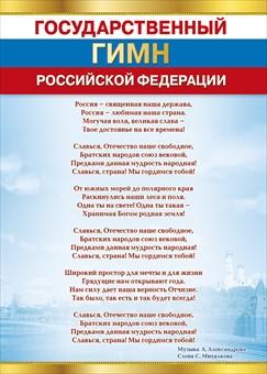 033661 Государственный гимн Российской Федерации