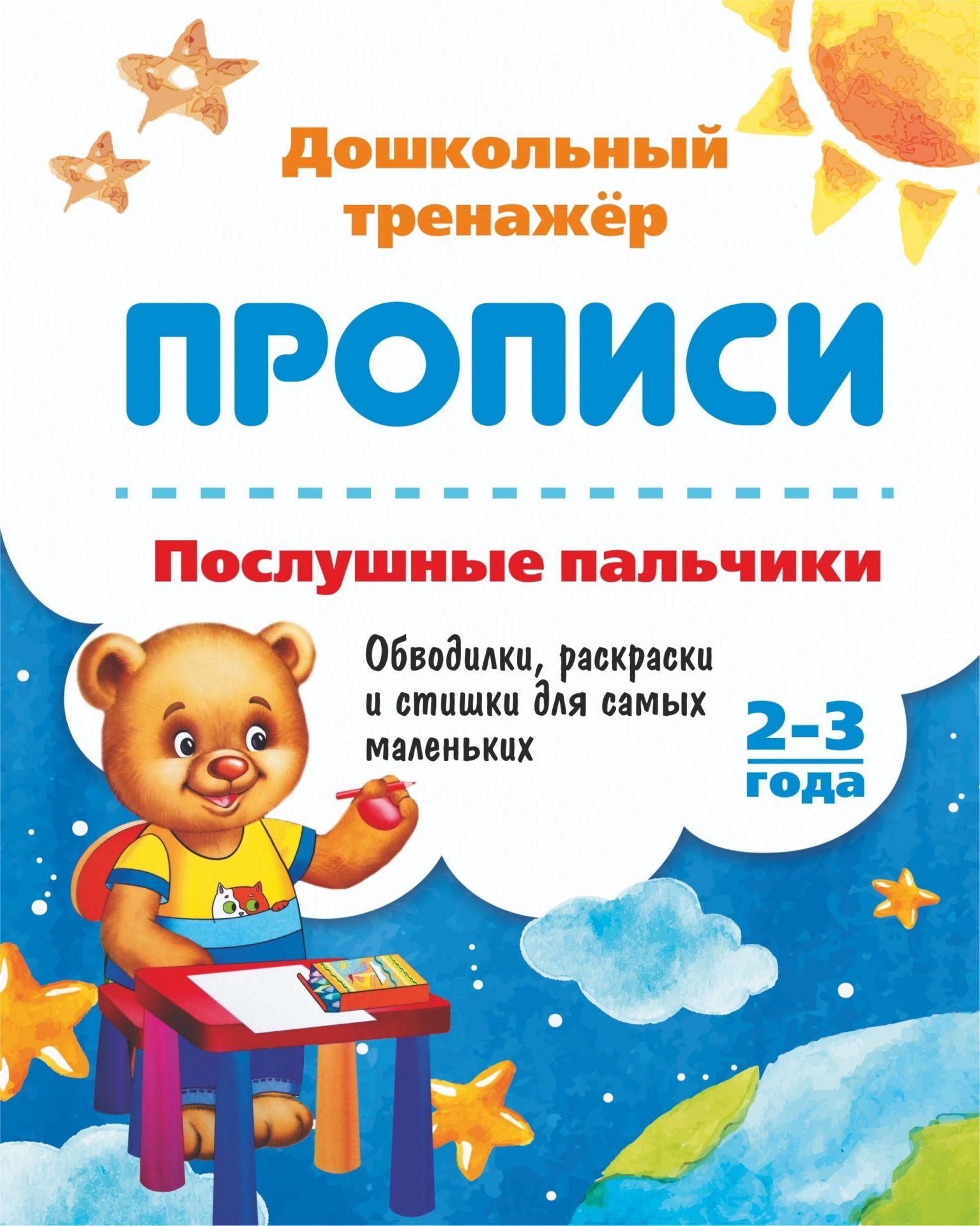 Послушные пальчики. 2-3 года: Обводилки, раскраски и стишки для самых маленьких