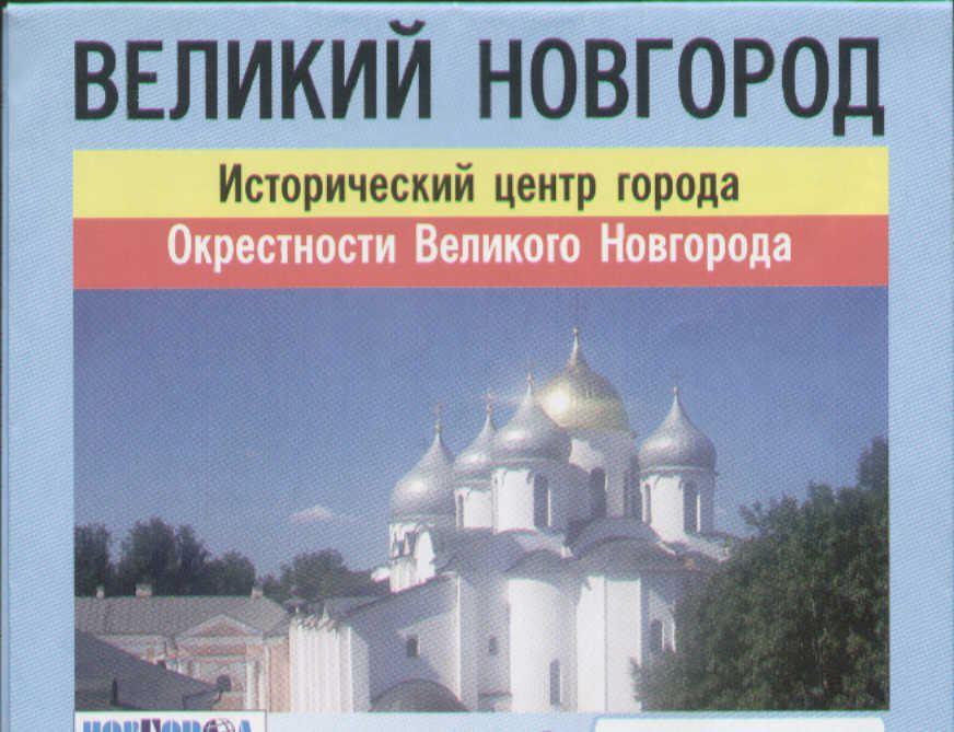 065190 Великий Новгород мини-карта (исторический центр и окрестности)