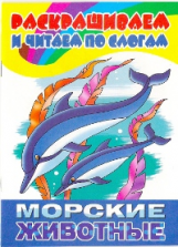 062754 Раскрашиваем и читаем по слогам. Морские животные. (-)