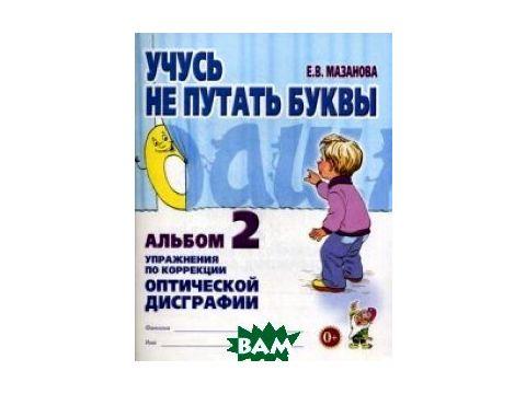 Мазанова. Учусь не путать буквы. Альбом №2