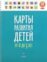 Карты развития детей (0-3 года)/Мишняева (ФГОС)