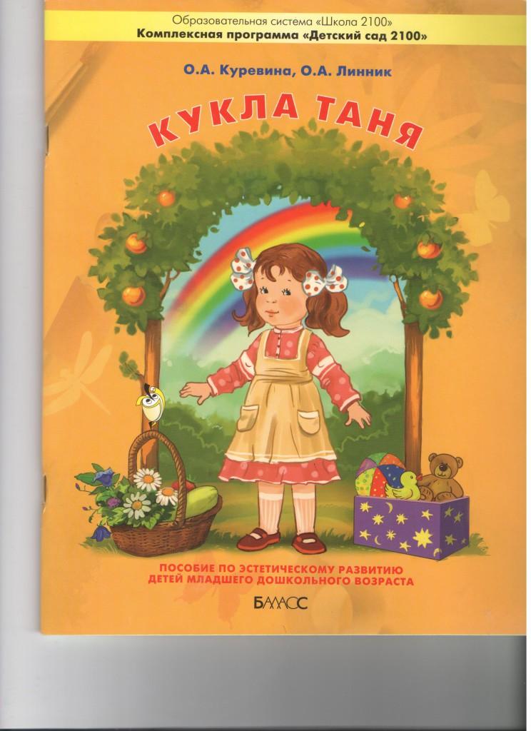 Куревина,Линник.Кукла Таня.Пособие по эстет.развитию детей мл.дошк.возраста.