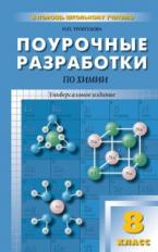 ПШУ Химия. 8 кл. Универсальное издание. /Троегубова.