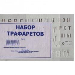 000019  Набор трафаретов букв и цифр 5шт.