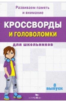 Кроссворды и головоломки для школьников. Вып. 8.