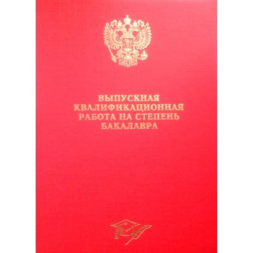 065111 Папка для Выпускной квалификационной работы на степень бакалавра А4, без бумаги