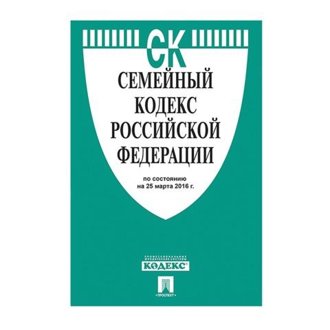 077819 Кодекс РФ СЕМЕЙНЫЙ, мягкий переплёт, 125х200 мм, 64 стр.