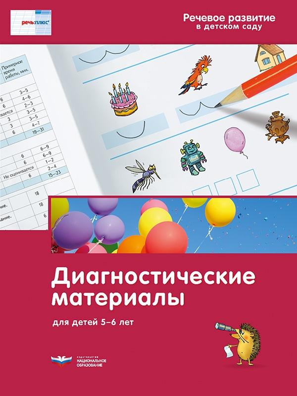 Речь плюс. Речевое развитие в детском саду. Диагностические материалы для детей 5-6 лет