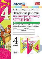 УМК Климанова, Горецкий. Литературное чтение. Зачетные работы. 4 кл. ч.1. / Гусева. (ФГОС).