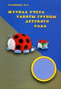 Голицына. Журнал учета работы группы детского сада.
