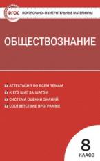 КИМ Обществознание 8 кл. (ФГОС) /Поздеев.