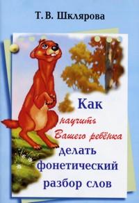Шклярова. Как научить делать фонетический разбор слова. (-)