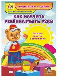 Уроки доброго Мишутки.Как научить ребенка мыть руки