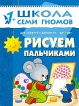 ШСГ Второй год обучения. Рисуем пальчиками./Янушко. (-)