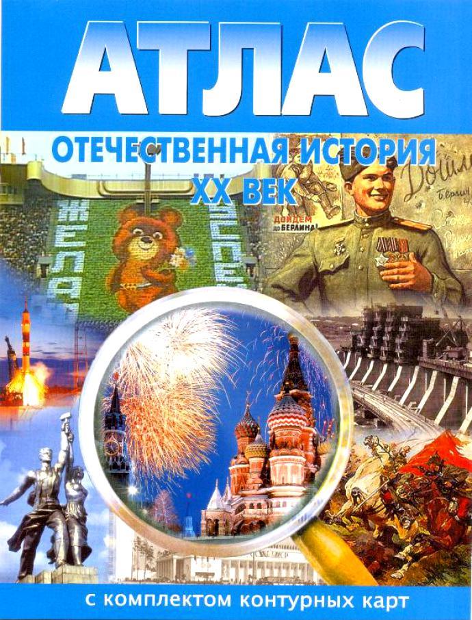 Атлас. Отечественная история XX век. (с контурными картами) (Новосибирск)