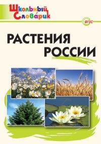 ШС Растения России. (ФГОС) /Васильева.