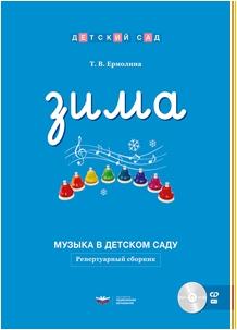 Дсм. Музыка в детском саду. Зима. Репертуарный сборник + CD /Ермолина