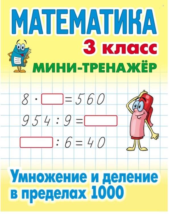 Петренко. Математика. Мини-тренажер. 3 кл. Умножение и деление в пределах 1000. (-)