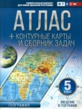 Атлас+к/карты и сб.задач. 5 кл. Введение в географию (с Крымом). (ФГОС) (-)