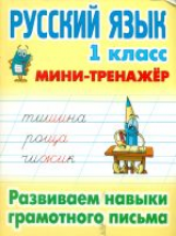 Радевич. Русский язык. Мини-тренажёр. 1 кл. Развиваем навыки грамотного письма. (-)