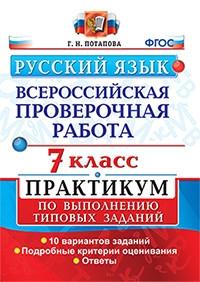 ВПР. Русский язык. Практикум. 7 кл. / Потапова. (ФГОС).